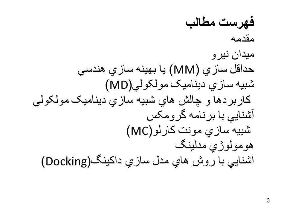 فهرست مطالب مقدمه ميدان نيرو حداقل سازي (MM) يا بهينه سازي هندسي