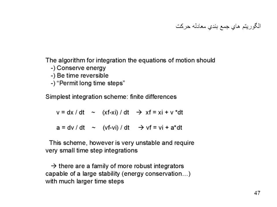 الگوريتم هاي جمع بندي معادله حرکت