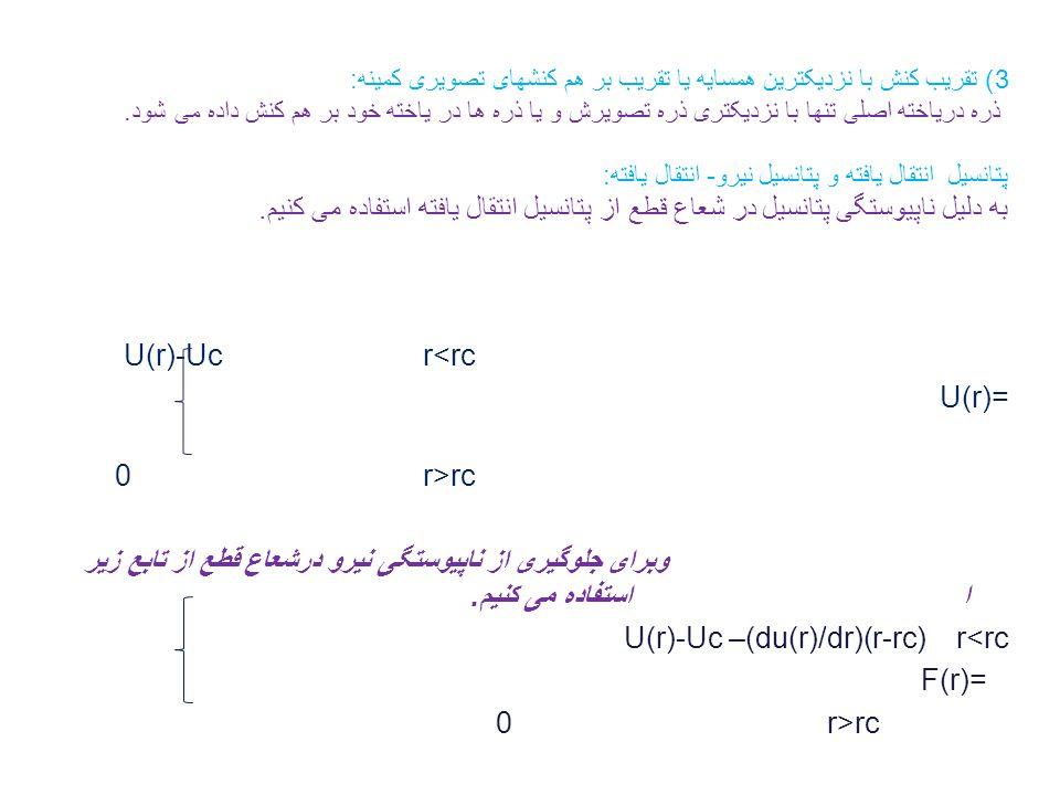 U(r)-Uc –(du(r)/dr)(r-rc) r<rc F(r)= 0 r>rc