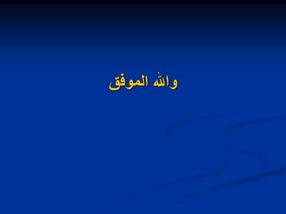 والله الموفق