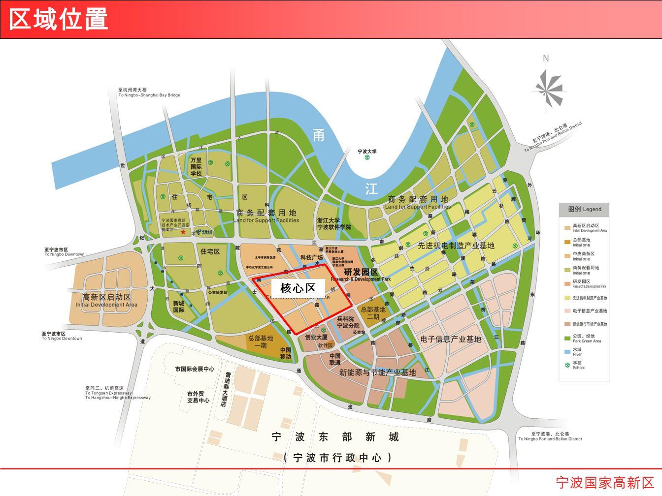 区域位置 核心区 宁波国家高新区
