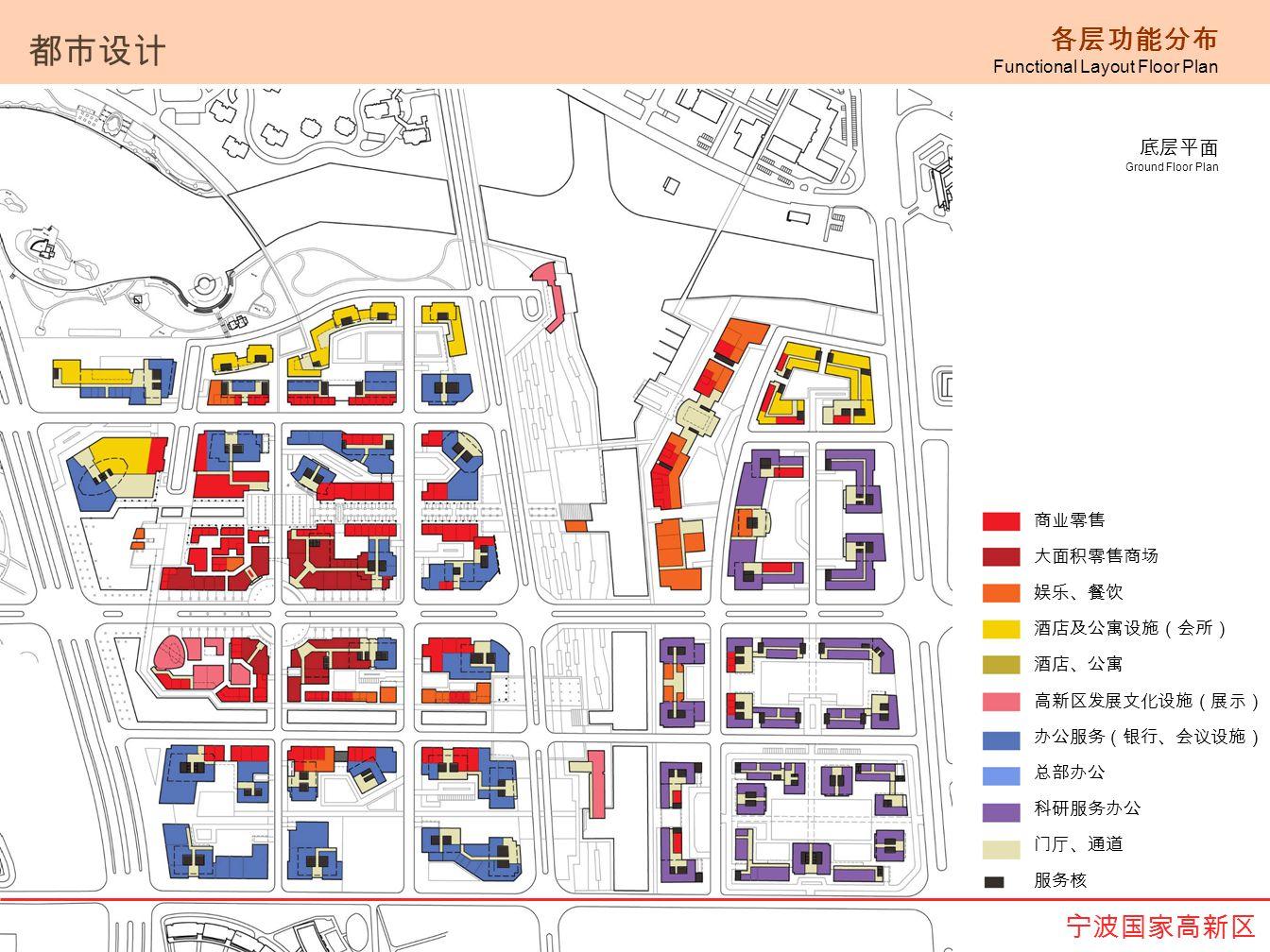 都市设计 各层功能分布 宁波国家高新区 底层平面 Functional Layout Floor Plan 商业零售 大面积零售商场