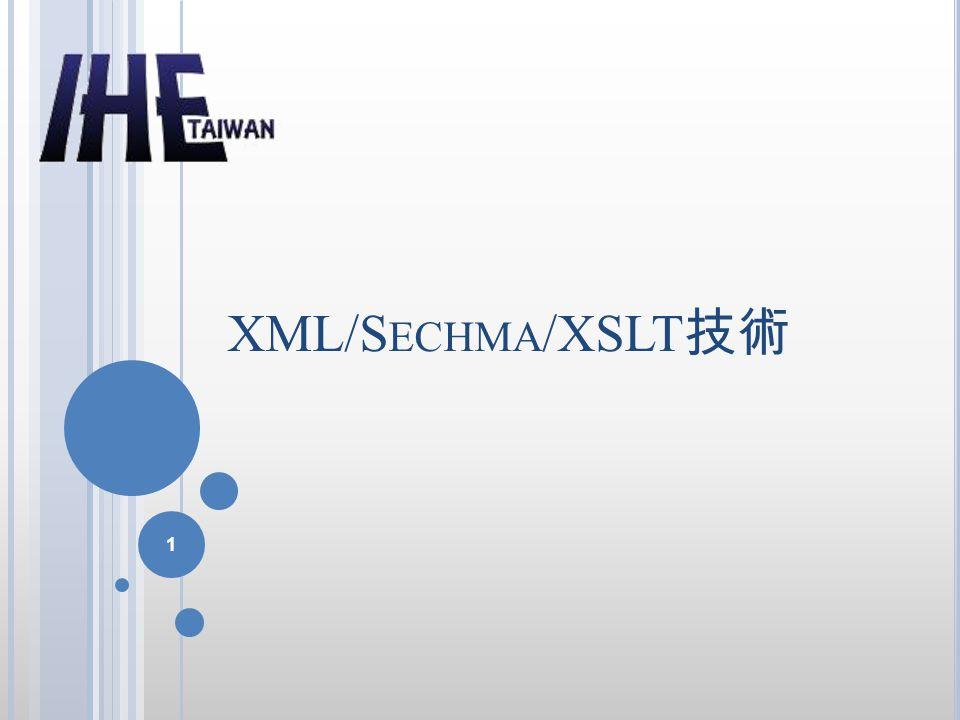 XML/Sechma/XSLT技術
