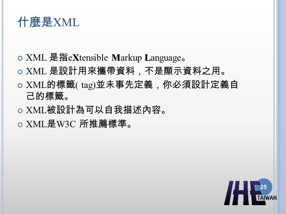 什麼是XML XML 是指eXtensible Markup Language。 XML 是設計用來攜帶資料,不是顯示資料之用。