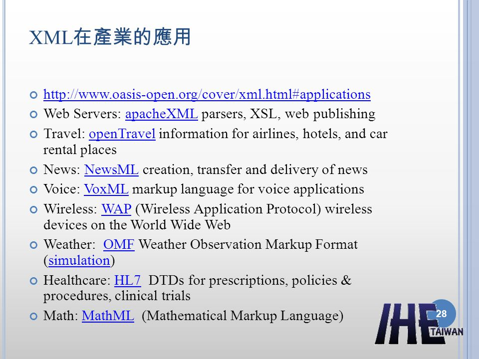 XML在產業的應用 http://www.oasis-open.org/cover/xml.html#applications