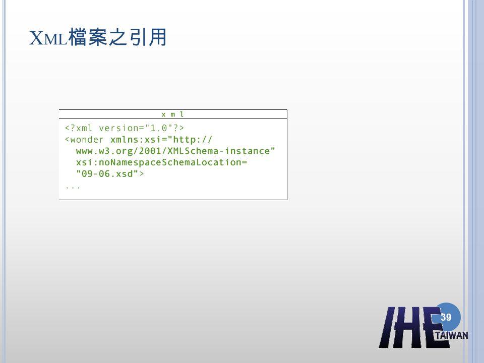 Xml檔案之引用
