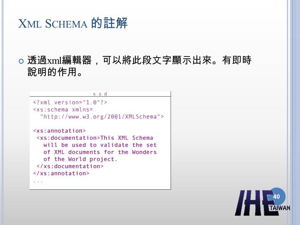 Xml Schema 的註解 透過xml編輯器,可以將此段文字顯示出來。有即時 說明的作用。