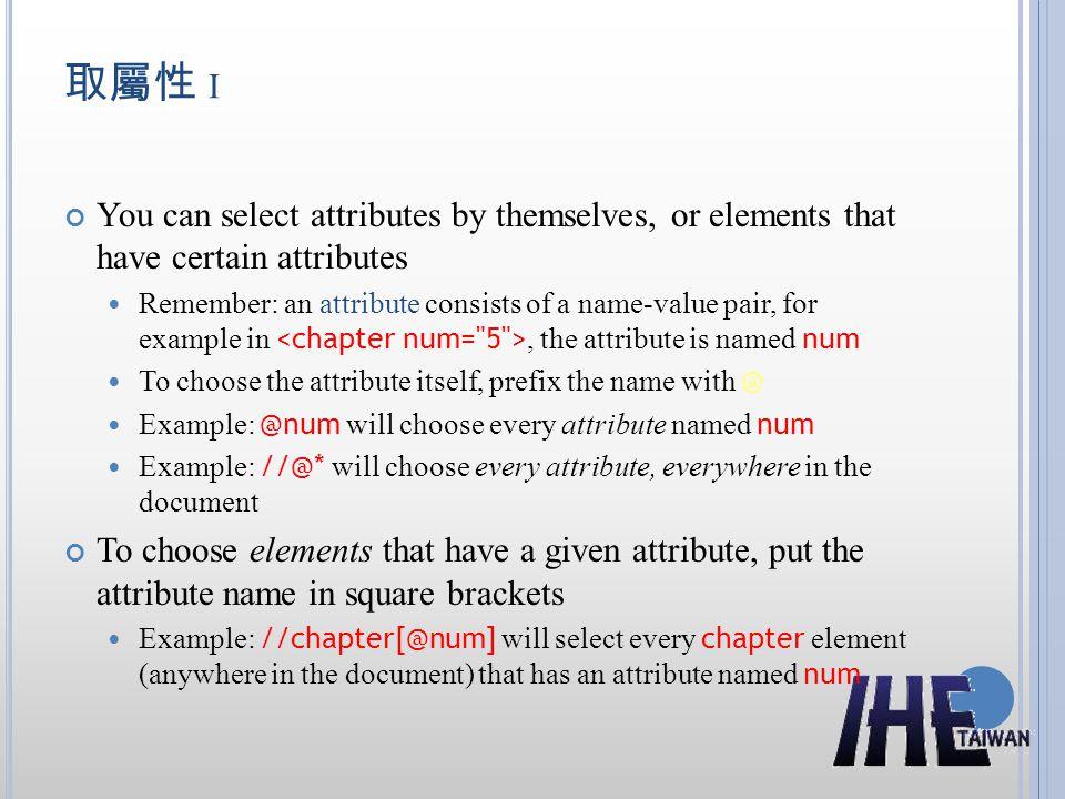 取屬性 i You can select attributes by themselves, or elements that have certain attributes.