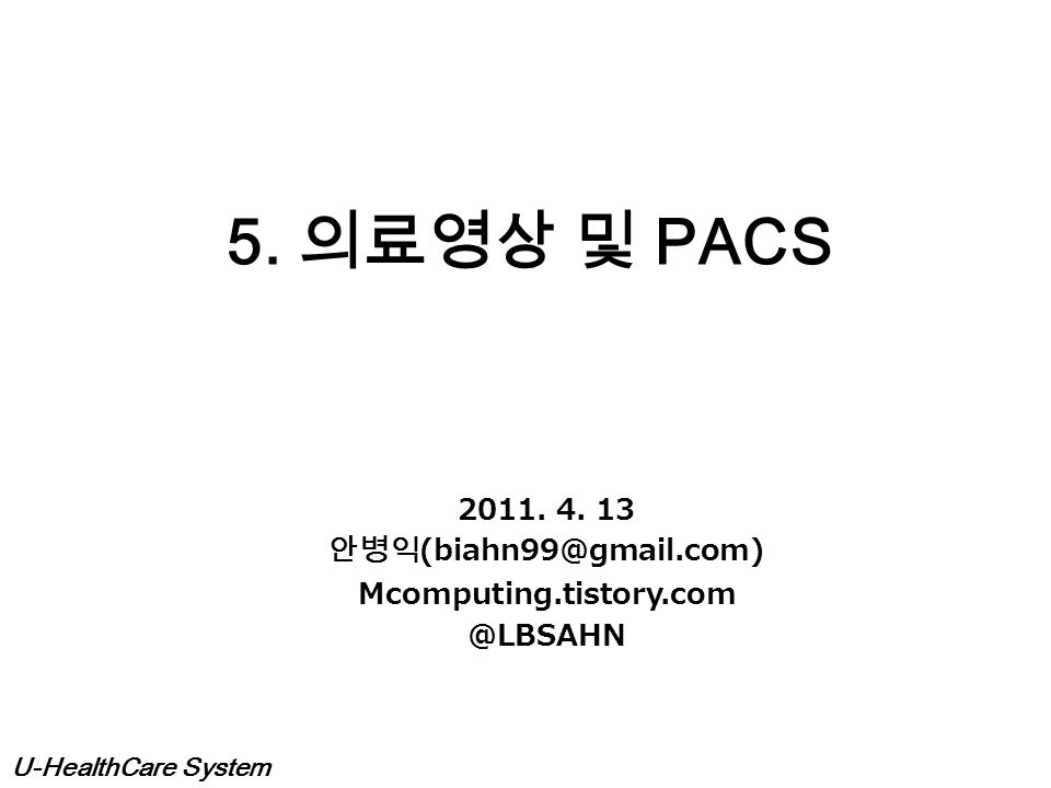 5. 의료영상 및 PACS 2011. 4. 13 안병익(biahn99@gmail.com)