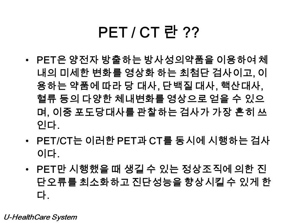 PET / CT 란