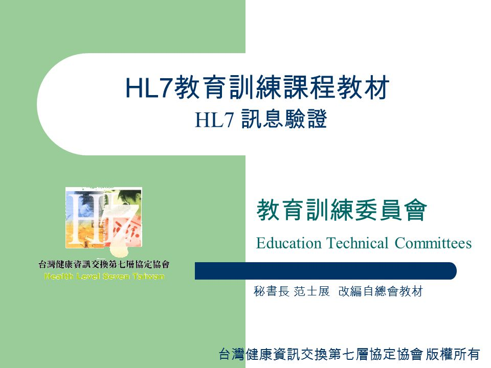 教育訓練委員會 Education Technical Committees