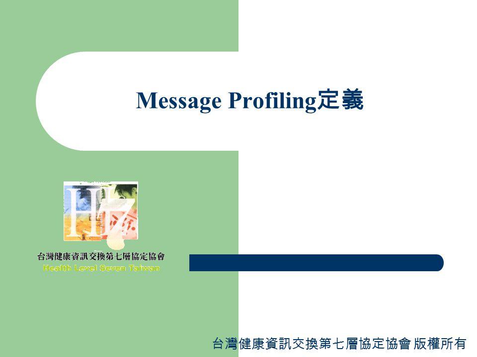 Message Profiling定義