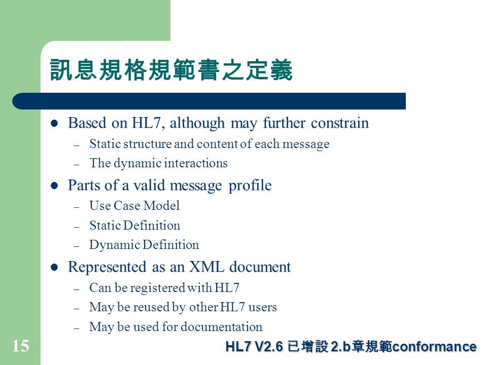 訊息規格規範書之定義 Based on HL7, although may further constrain
