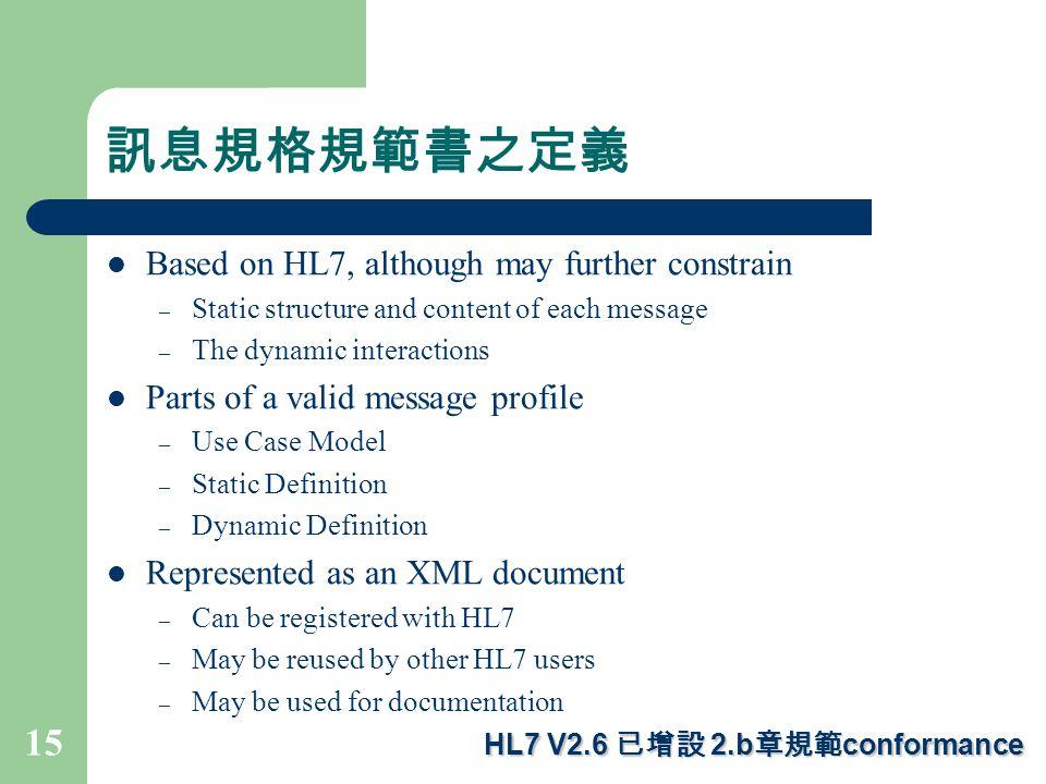 訊息規格規範書之定義 Based on HL7, although may further constrain