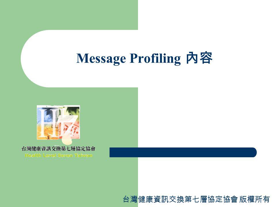 Message Profiling 內容