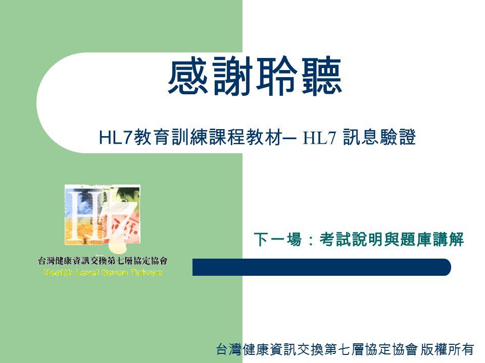 感謝聆聽 HL7教育訓練課程教材─ HL7 訊息驗證