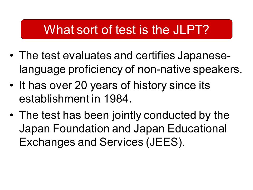 What sort of test is the JLPT