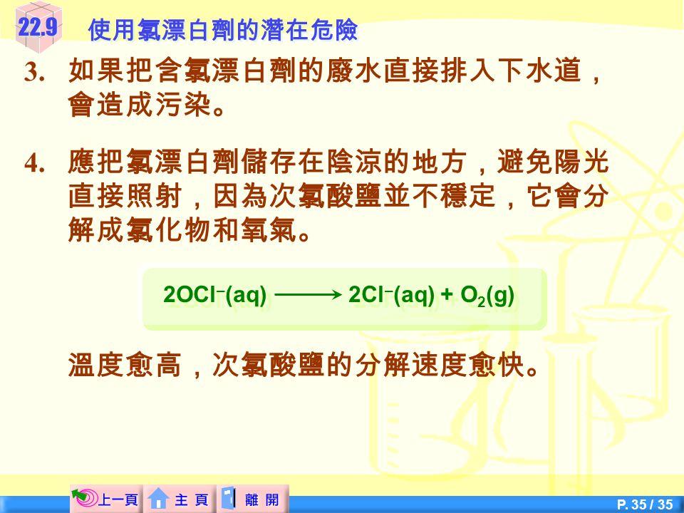 2OCl–(aq) 2Cl–(aq) + O2(g)