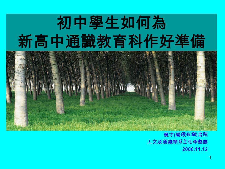 優才(楊殷有娣)書院 人文及通識學系主任李盤勝 2006.11.12