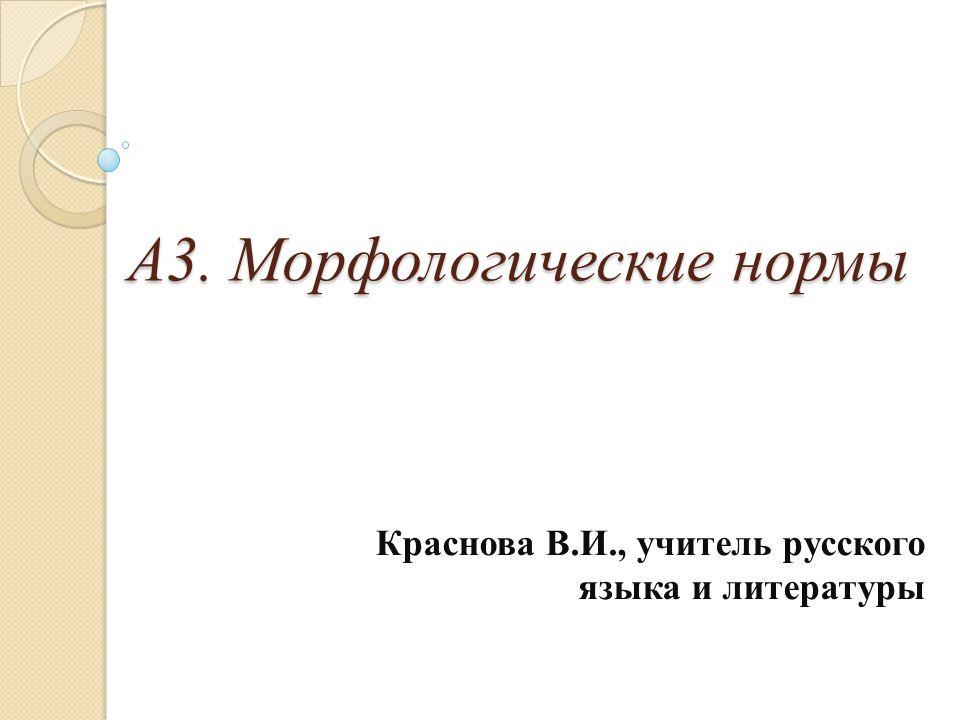 А3. Морфологические нормы
