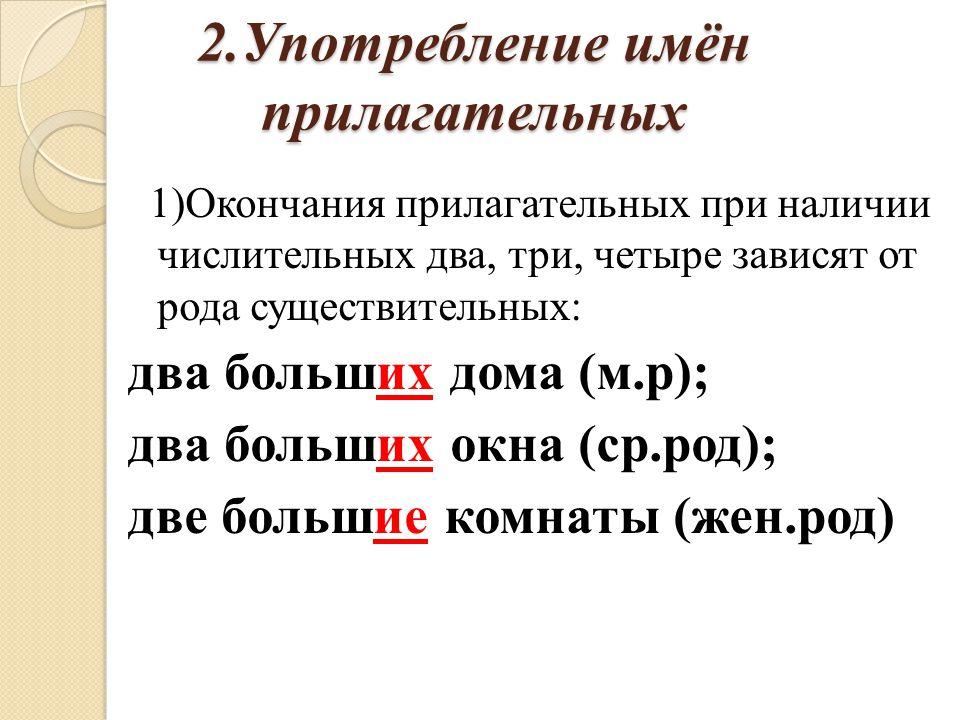 2.Употребление имён прилагательных