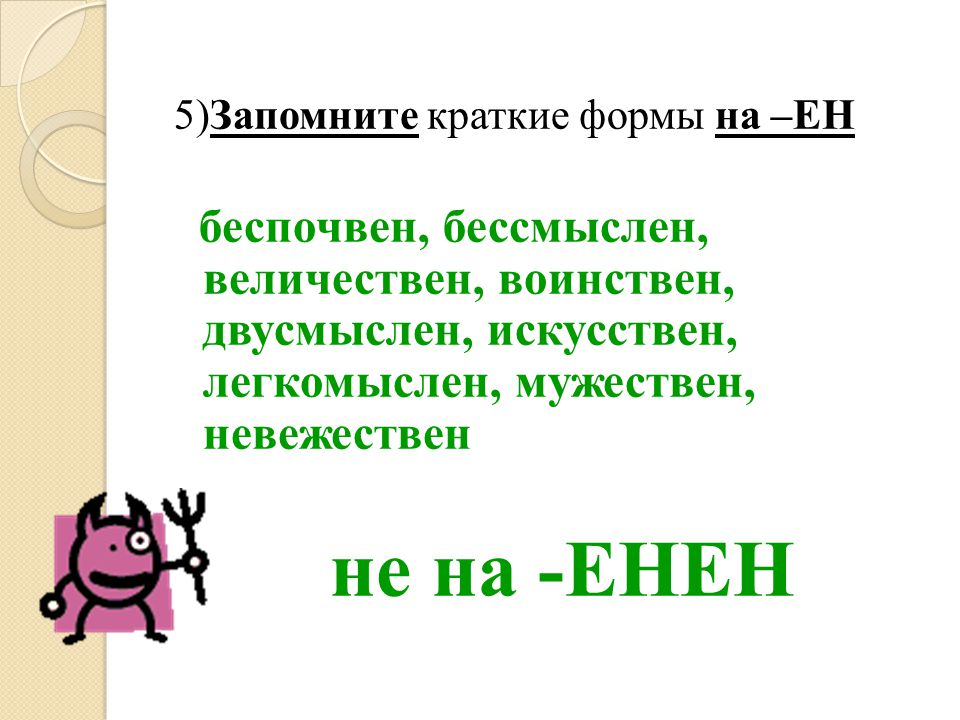 не на -ЕНЕН 5)Запомните краткие формы на –ЕН