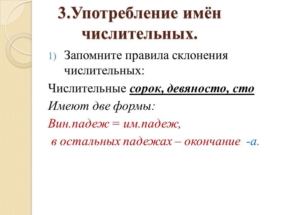 3.Употребление имён числительных.