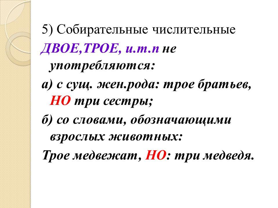 5) Собирательные числительные ДВОЕ,ТРОЕ, и. т