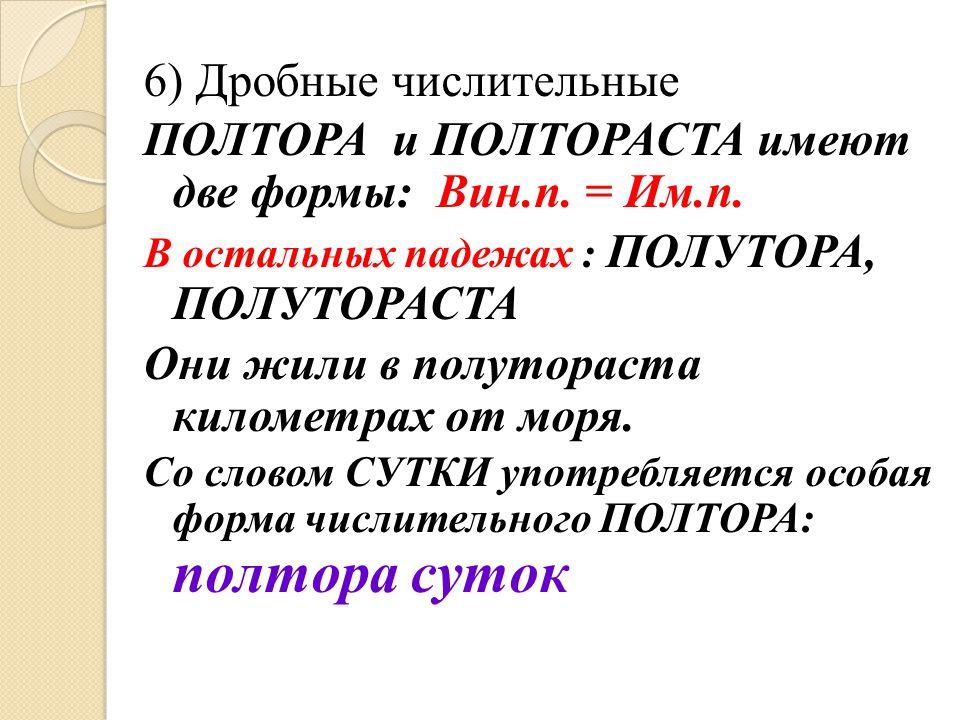 6) Дробные числительные