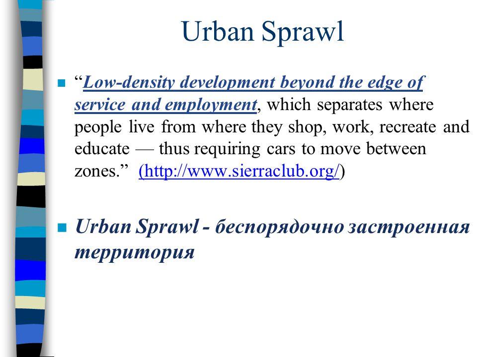 Urban Sprawl Urban Sprawl - беспорядочно застроенная территория