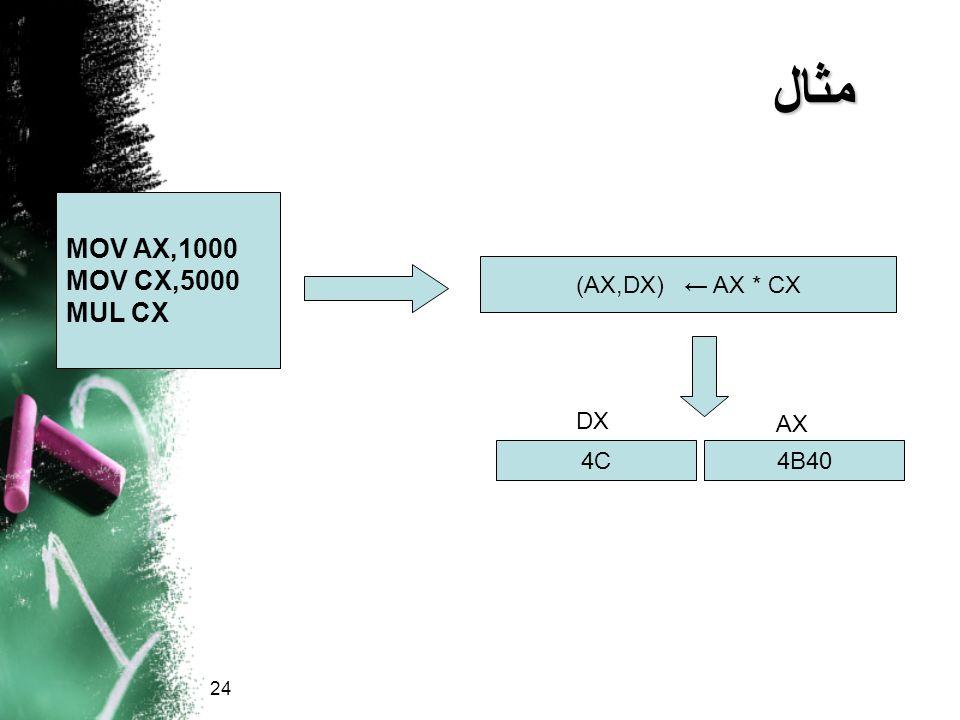 مثال MOV AX,1000 MOV CX,5000 MUL CX (AX,DX) ← AX * CX DX AX 4C 4B40 24