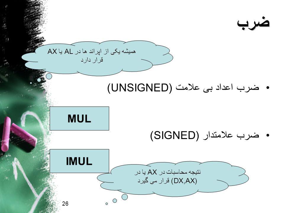ضرب ضرب اعداد بی علامت (UNSIGNED) ضرب علامتدار (SIGNED) MUL IMUL