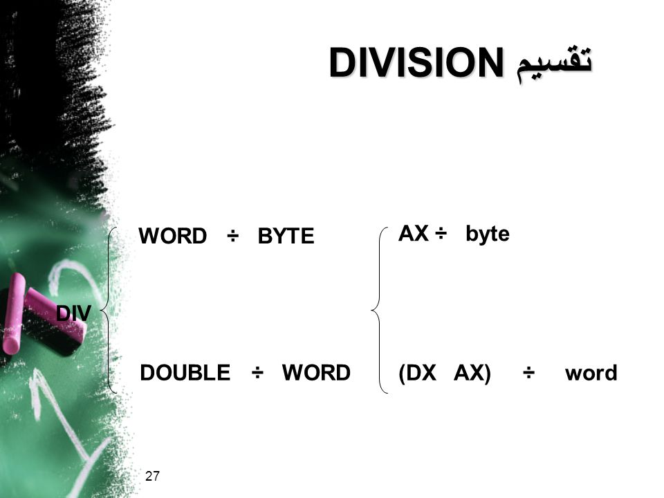 تقسیم DIVISION WORD ÷ BYTE AX ÷ byte DIV DOUBLE ÷ WORD (DX AX) ÷ word