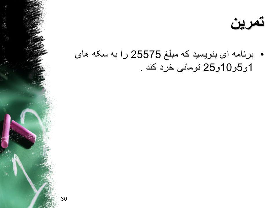 تمرین برنامه ای بنویسید که مبلغ 25575 را به سکه های 1و5و10و25 تومانی خرد کند . 30