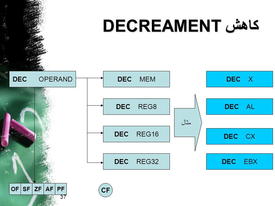 کاهش DECREAMENT DEC OPERAND DEC MEM DEC X مثال DEC REG8 DEC AL
