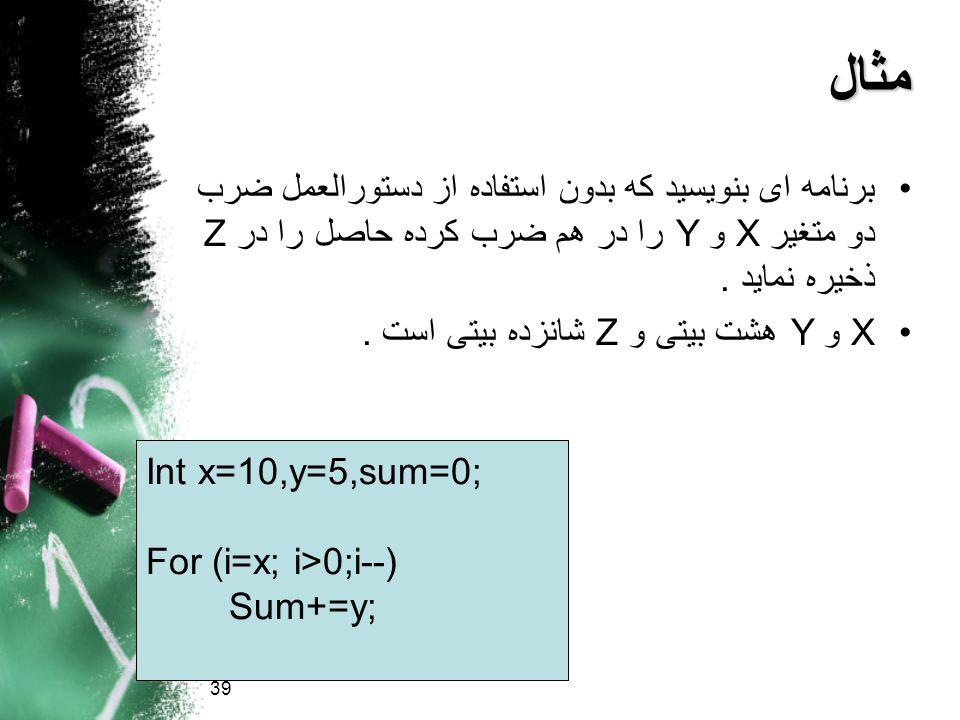 مثال برنامه ای بنویسید که بدون استفاده از دستورالعمل ضرب دو متغیر X و Y را در هم ضرب کرده حاصل را در Z ذخیره نماید .