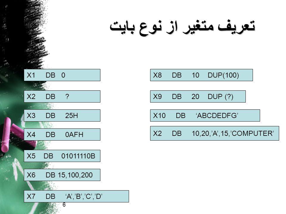 تعریف متغیر از نوع بایت X1 DB 0 X8 DB 10 DUP(100) X2 DB