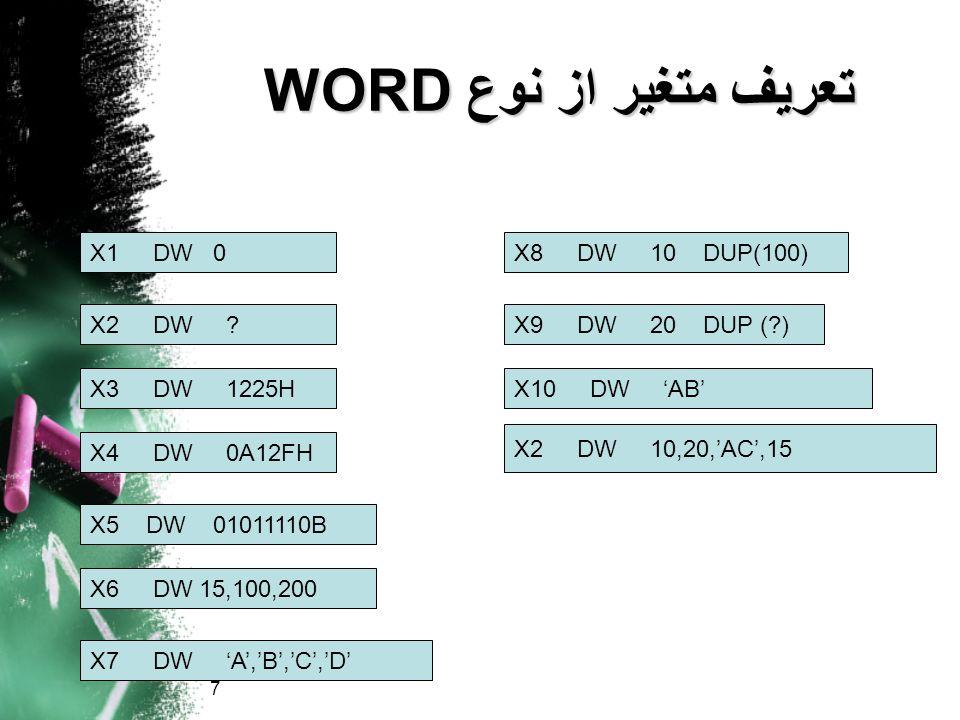 تعریف متغیر از نوع WORD X1 DW 0 X8 DW 10 DUP(100) X2 DW