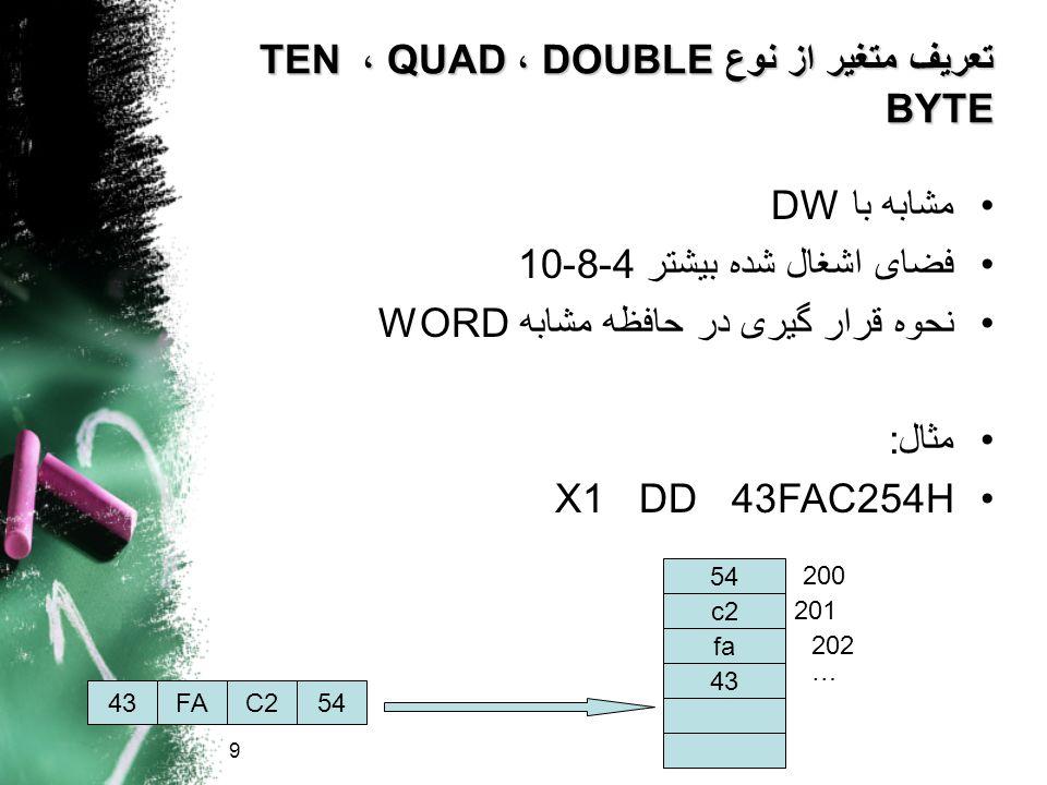 تعریف متغیر از نوع DOUBLE ، QUAD ، TEN BYTE