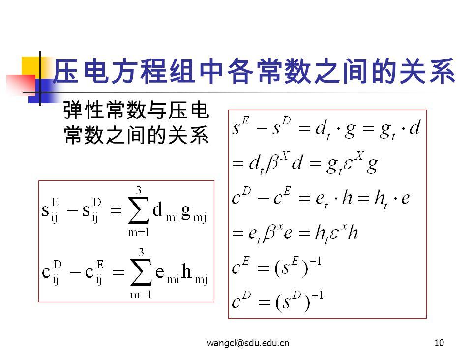 压电方程组中各常数之间的关系 弹性常数与压电常数之间的关系 wangcl@sdu.edu.cn