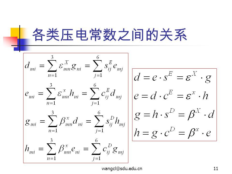 各类压电常数之间的关系 wangcl@sdu.edu.cn