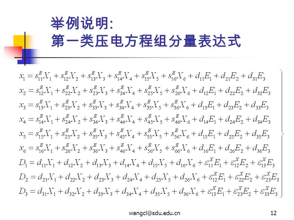 举例说明: 第一类压电方程组分量表达式 wangcl@sdu.edu.cn
