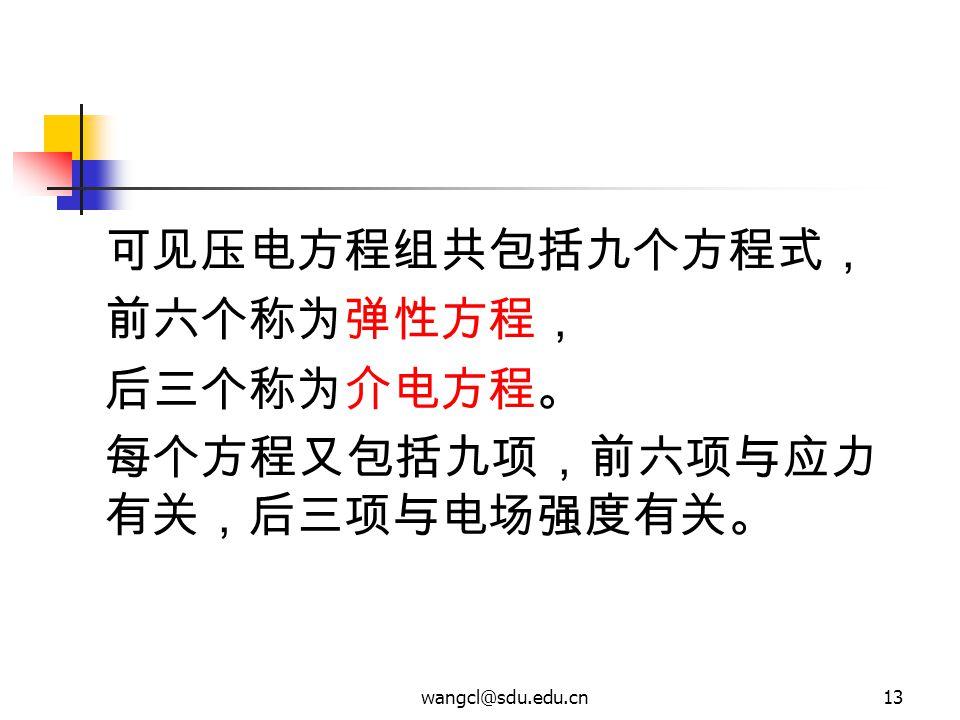 每个方程又包括九项,前六项与应力有关,后三项与电场强度有关。