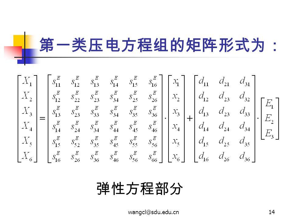 第一类压电方程组的矩阵形式为: 弹性方程部分 wangcl@sdu.edu.cn