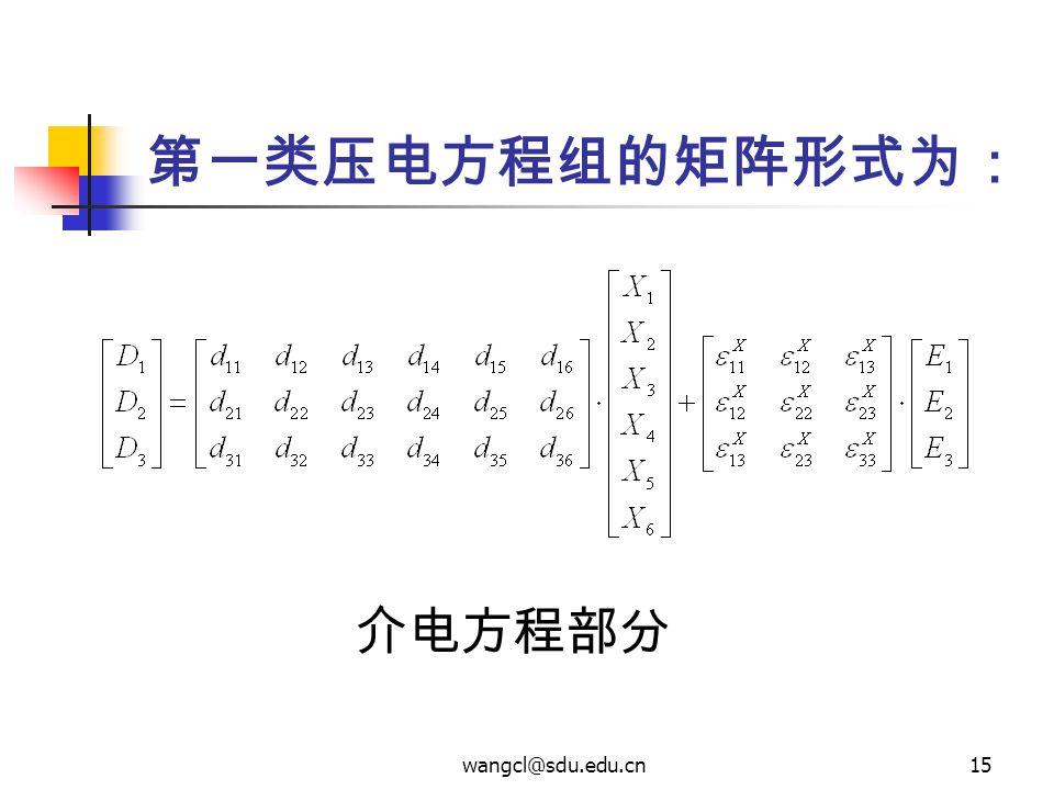 第一类压电方程组的矩阵形式为: 介电方程部分 wangcl@sdu.edu.cn