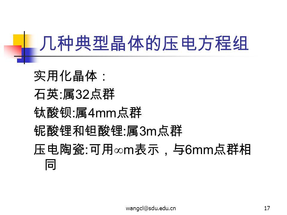 几种典型晶体的压电方程组 实用化晶体: 石英:属32点群 钛酸钡:属4mm点群 铌酸锂和钽酸锂:属3m点群