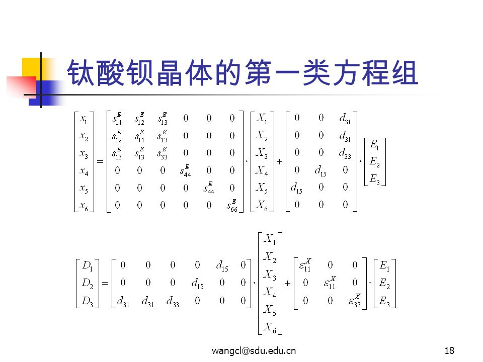 钛酸钡晶体的第一类方程组 wangcl@sdu.edu.cn