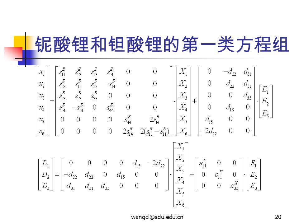 铌酸锂和钽酸锂的第一类方程组 wangcl@sdu.edu.cn