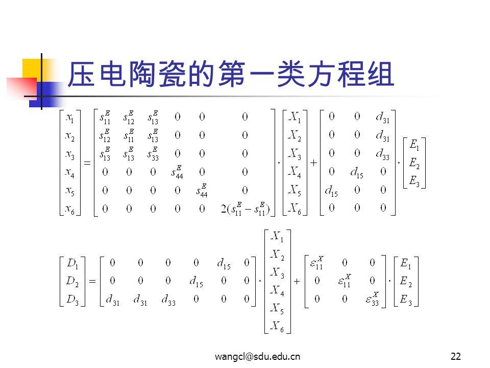 压电陶瓷的第一类方程组 wangcl@sdu.edu.cn