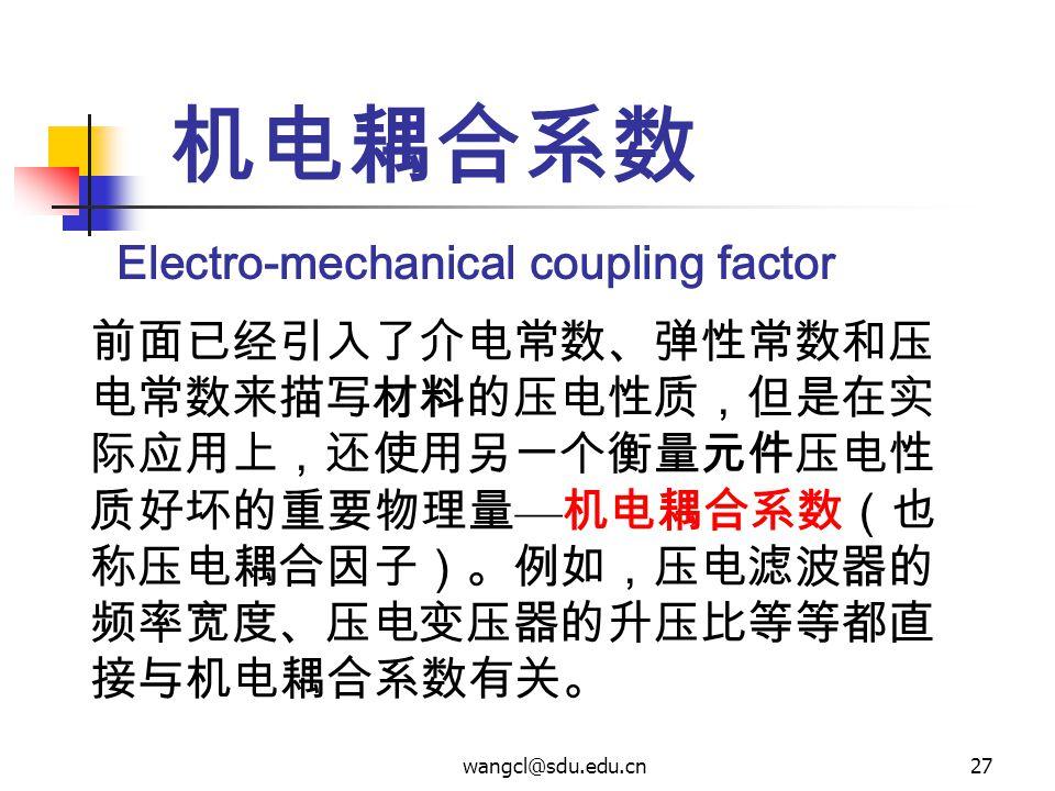 机电耦合系数 Electro-mechanical coupling factor